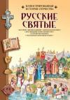 Русские святые (Золотой век)
