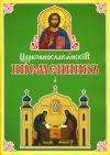 Церковнославянский писменник