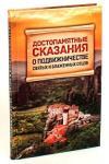 Достопамятные сказания о подвижничестве святых и блаженных старцев (Сретенский