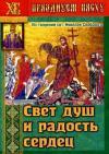 Свет душ и радость сердец.: Из творений святителя Николая Сербского
