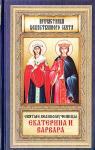 Святые великомученицы Екатерина и Варвара