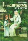 Толковый молитвослов для детей (сатисъ)