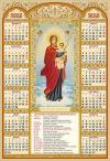 Календарь на 2015 год (А2) Благодатное небо