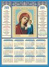 Календарь на 2015 год (А3) Образ Казанской иконы БМ