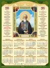 Календарь на 2015 год (А3) Св. прп. Сергий Радонежский