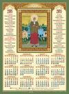 Календарь на 2015 год (А3) Св.блж.Ксения Петербургская