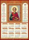 Календарь на 2015 год (А3) Св.вмч и целитель Пантелеимон
