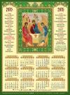 Календарь на 2015 год (А3) Святая Троица