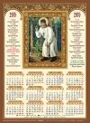 Календарь на 2015 год (А3) Св. прп. Серафим Саровский