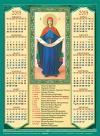 Календарь на 2015 год (А3) Покров Пресвятой Богородицы