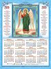 Календарь на 2015 год (А3) Св.Ангел Хранитель