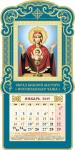 Мини-календарь в киоте на 2015 год Неупиваемая чаша