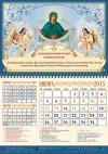 Календарь квартальный на 2015 год «Ангельское приветствие БМ» (спираль)