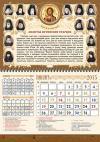 Календарь квартальный на 2015 год «Молитва Оптинских старцев» (спираль)