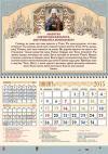 Календарь квартальный на 2015 год «Молитва свт.Филарета» (спираль)