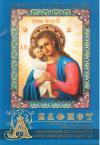 Акафист Пресвятой Богородице перед Ее иконами «Взыскание погибших» и «Всех скорбящих радость» (ГШ)