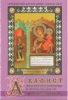 Акафист Пресвятой Богородице в честь иконы Ея Нечаянная Радость