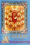 Акафист всем иконам Пресвятой Богородицы. (Гелио Шаттл)