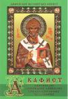 Акафист святителю Спиридону, епископу Тримифунтскому чудотворцу