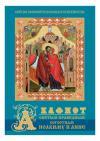 Акафист святым и праведным Богоотцем Иоакиму и Анне