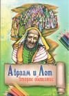 Авраам и Лот. Второе обещание: раскраска