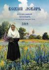 Календарь православный на 2015 год Божий лекарь