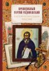 Преподобный Сергий Радонежский в исторических судьбах России