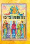 Святое Евангелие. Священная история в простых рассказах для сесейного чтения