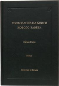 Книга Екклесиаста Глава 1 Читать текст Библии онлайн