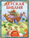 Детская Библия (500 любимых страниц)