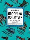 """Блокнот """"Прогулки по Питеру для творческих личностей (цв. синий)"""