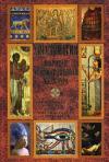 Хрестоматия. Мировая художественная культура. Древний Восток