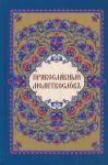 Православный молитвослов на ц/с (СТСЛ)