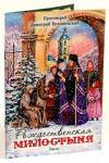 Рождественская милостыня