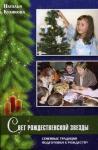 Свет Рождественской звезды. Семейные традиции подготовки к Рождеству