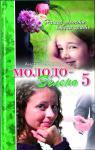 Молодо-зелено. Кн.5