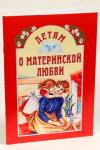 Детям о материнской любви (Минск)