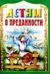 Детям о преданности (Минск)