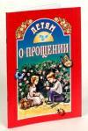 Детям о прощении (Минск)