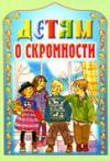 Детям о скромности (Минск)