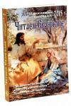 Календарь православный на 2015 год Читаем Евангелие