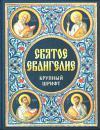 Святое Евангелие (крупный шрифт) (Благовест)