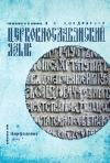Церковнославянский язык. Морфология. Ч.2