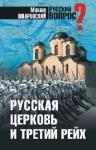 Русская церковь и Третий рейх