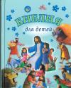 Библия для детей (илл. Джил Гайл)