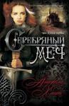 Серебрянный меч. Кн.1