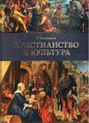 Тихомирова Г.Я. Христианство и культура (Большой формат)