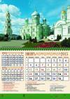 Календарь квартальный на 2015 год «Свято-Троицкий Серафимо-Дивеевский монастырь» (спираль)