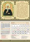 Календарь квартальный на 2015 год «Молитва свт. прав. блаж. Матроне Московской» (спираль)