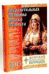 Календарь православный на 2015 год «Добродетельная женщина дороже жемчуга» женский
